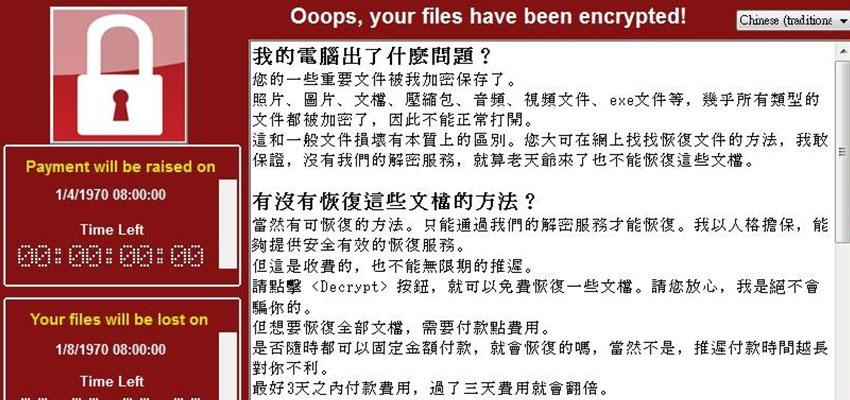 勒索病毒肆虐,請儘快進行重要檔案備份!