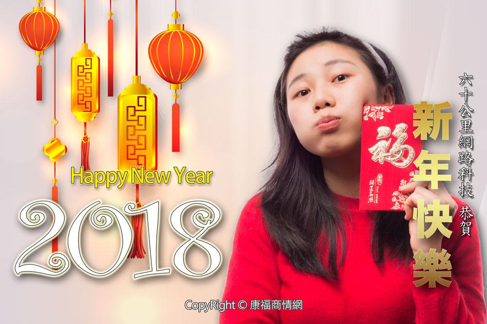 2018新年快樂 – 農曆新年休假公告
