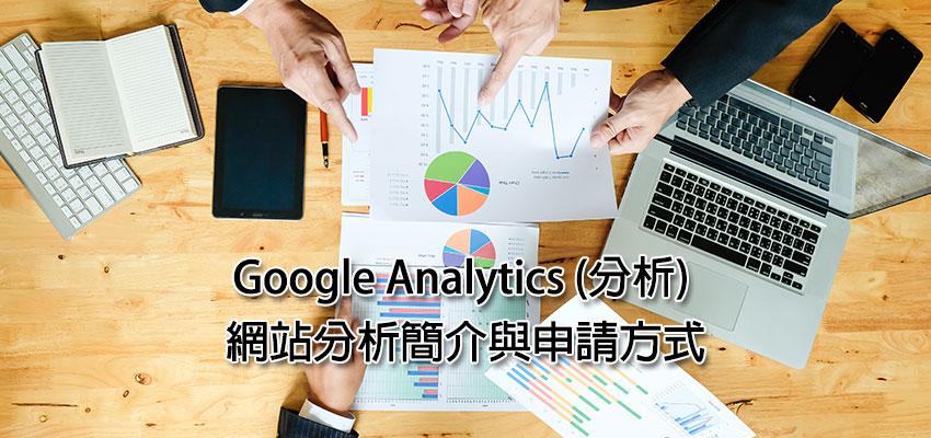 Google Analytics (分析) 網站分析簡介與申請方式
