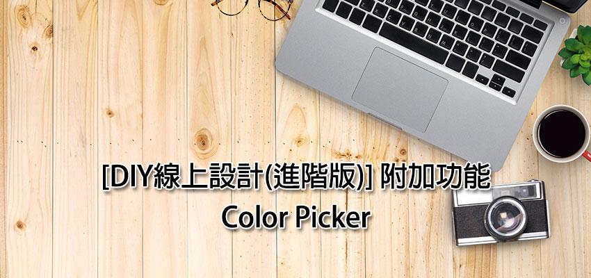 [DIY線上設計(進階版)] 附加功能 – Color Picker