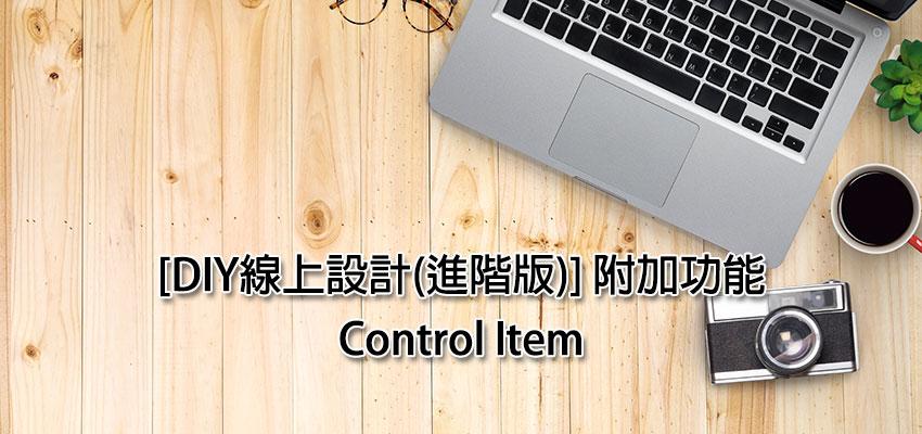 [DIY線上設計(進階版)] 附加功能 – Control Item