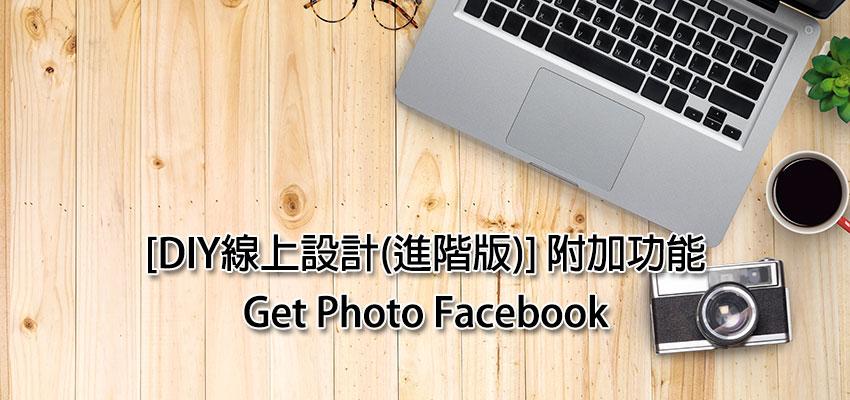 [DIY線上設計(進階版)] 附加功能 – Get Photo Facebook
