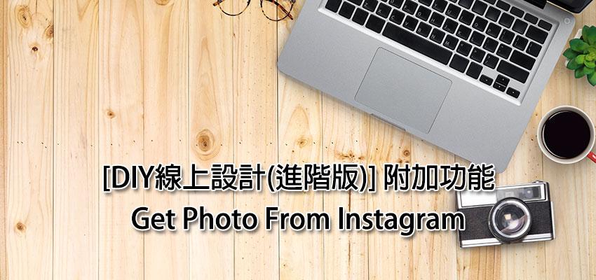 [DIY線上設計(進階版)] 附加功能 – Get Photo From Instagram