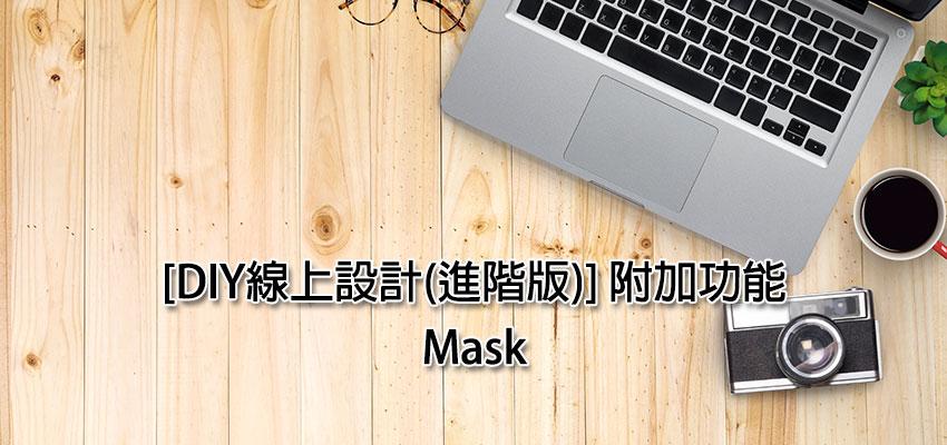 [DIY線上設計(進階版)] 附加功能 – Mask