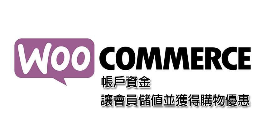 [Woocommerce] 帳戶資金 – 讓會員儲值並獲得購物優惠