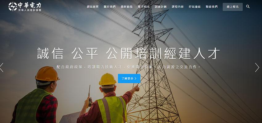 中華電力技術人員培訓協會